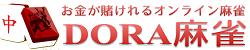 DORA麻雀は賭け麻雀ができるおすすめオンライン麻雀!